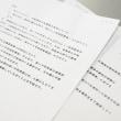 旧優生保護法を問う   札幌地裁の強制不妊訴訟 傍聴