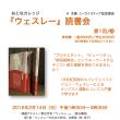 イベント情報・『ウェスレー』読書会 第1回