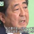 安倍晋三が森友・加計の両事件の「関与」を日本記者クラブ討論会で『認めた』