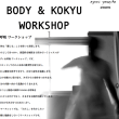 BODY & KOKYU WORKSHOP 8/27 flyer