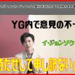 [K-News] YG内で意見の不一致?イ・ジョンソク、ファンミーティングに関して謝罪「お待たせして申し訳ない」
