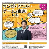 マンガ・アニメ・ゲームと東京 都立中央図書館