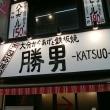 君は「天四応援団 勝男」の食べ飲み放題2,500円を、信じられるか?