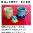 琉球大田焼窯元ギャラリー☆ 春の器展