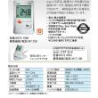 ミニ温度データロガー USBセット testo 174T テストー