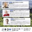 9月2日の講演会