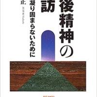 戦後精神の再生を探る鈴木正氏の労作      櫻井 智志
