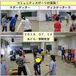 障がい者のためのスポーツ交流体験広場(第3回)開催!