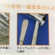 表面の変化、付着物、腐食、劣化、膨潤および応力腐食割れ(2)