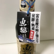 宮古産の魚醤~三陸のおいしいもの(1)