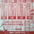 『大名古屋らくご祭2017』2017/12/16・21~24
