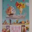 池袋西武の「IKESEI 菓子博」に寄ってみたョ