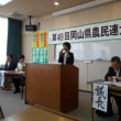 岡山県農民連、第49回定期大会開く