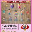 ひな人形の凧展 ー東近江大凧会館【イベント紹介】