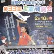 日隈小学校金管バンド第33回定期演奏会