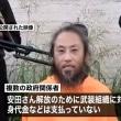 ジャーナリスト 安田純平さん 解放か?!