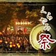 大國魂神社例大祭:2018