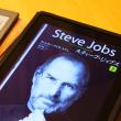 iPadで「スティーブ・ジョブズ」を読んだら…