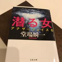 読書_潜る女