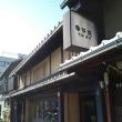 京都 五条坂 湯浅商店 楽只苑さんで 京焼 清水焼のお勉強