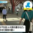 ニュース 地域 駅前で交際相手の女子高生に殴る蹴るの暴行 骨折の重傷負わせた疑いで31歳男逮捕 岐阜