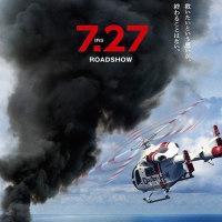 映画「劇場版 コード・ブルー-ドクターヘリ緊急救命-」  日本語字幕上映のご案内