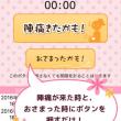 陣痛アプリ!