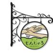 オールハンドのリラクゼーションマッサージのお店「癒し手もんじゃる」様のブラケット看板(突き出し看板)