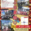 11月3日 (祝)習志野 実籾ふるさと祭り 京成実籾駅徒歩0分が会場