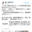安倍晋三に「虚偽答弁」発覚!