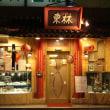 横浜中華街のジャズ喫茶「マシュマロ」で寛ぎ、「東林」で夕食