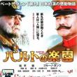 出目昌伸監督「バルトの楽園」(2006年、106分)