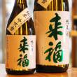 ◆日本酒◆茨城県・来福酒造 来福 純米酒 吟吹雪55 ポピーの花酵母