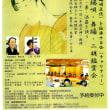第50回新春端唄・舞踊。二胡鑑賞会