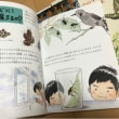 たくさんのふしぎ  ミジンコの本!!