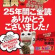 感謝御礼の最終号!「ギャンブル宝典」10月号 明日19日(水)発売!