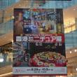 「香港ミニチュア展」/KITTE