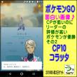 【ポケモンGO】[CPが低いのにリーダーの評価が高いポケモンが優勝]その2【ゲーム進捗情報】