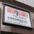 ミュージカル「ビリー・エリオット〜リトル・ダンサー〜