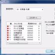 PC専用ワンセグテレビチューナー