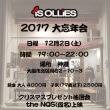 2017 iS OLLiES 大忘年会