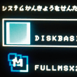 FULLMSX2018はじまる TIMEC MSXSUPERWORD ラムディスクを考える