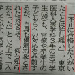 東京医大の不正入試問題