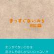 詩集 山村新一「まっすぐないのち」2017年