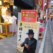 ついに中華街では、「手相の達人」まで出現。土産屋で現れるらしい。