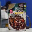 grill GRAND 浅草ハヤシビーフ