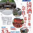 日本酒の聖地を巡るバスツアー/3月3日(土)開催!(2018 Topic)