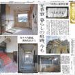 「京都新聞」にみる近代・現代-120(記事が重複している場合があります)