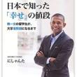 日本で知った「幸せ」の値段  「本」 にしゃんた著