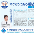 11月は、薬剤耐性(AMR)対策推進月間とのこと。  当院も、抗生剤(抗生物質)の適正使用を引き続き全うして参りたいと考えます。